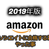 amazonアソシエイトを合格するためにやる事【2019年版】