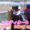 エスティタート【2.17 京都11R 京都牝馬S GⅢ 芝1400m】