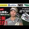 213HFアイアン 試打・評価・口コミ ゴルフパートナー 杉山美帆