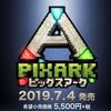 【PixARK】PS4/Switch版の発売日・価格が決定!