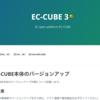 カスタマイズされたEC-CUBE3のバージョンアップをしてみた