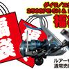 ダイワ XファイアLBD福袋 ルアーも付いて販売中です!!!