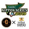 2019年プロ野球日本シリーズ開幕へ。