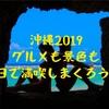 【沖縄2019】グルメも景色も欲張りたい!話題のスポットを1日で満喫しよう!恩納村から南城付近