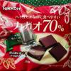 サンドラッグに『日幸製菓』の高カカオチョコ「カカオ70%チョコレート」が売られていたので購入。食べた感想を書きました