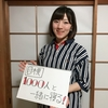 6月9日【吉村南美・1000人TVのおやすみなさい】第42回 番組告知
