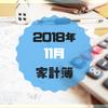 【1人暮らしOL】2018年11月の家計簿
