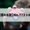 【全ポケ語れる説】No.773 シルヴァディ