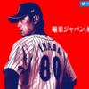 野球U24侍ジャパン日本代表の放送予定・中継スケジュール