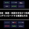 「audials 」ストリーミング音楽・動画を安全かつ快適にMP3•MP4でダウンロードする最適な方法