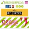 【招待選手が】第5回さいたま国際マラソン やっと来ました事前送付【寂しすぎる】