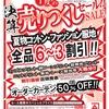 黒崎店 年に一度の決算 売りつくしセール 開催☆