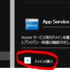 AzureWebAppsとAzureActiveDirectoryに独自ドメインを追加する