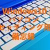パソコン購入時必ずやる設定メモ【Windows10】
