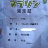 【速報】ふくやま10キロ