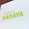 【RSP65】サラヤ「低糖質スイートナッツ」