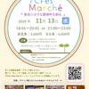 東京に小さな磐梯町を創る!TCFes Marchéのご案内|Chou Chou