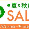 楽天 夏&秋SALE開催中♪ 【大特価】まだ間に合う!!