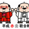 NHK平成紅白歌合戦(4/29)司会や出演者は?ネタバレ・見逃し