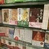 山奥を降りて京都に5泊6日です