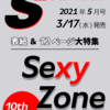 S Cawaii! 2021年 05 月号の表紙はSexy Zone
