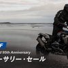 BMW Motorrad 95周年 アニバーサリー・セール開催!