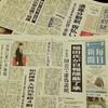 稲田防衛相がPKO日報の組織的隠蔽を了承~本人否定、しかし各紙の取材結果はそろいつつある