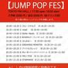 2016年6月25日(土)JUMP POP FES 特典会情報