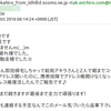 EXILEのメンバーを装ったなかなか香ばしいspamが来た ※追記あり(18日/19日合わせて6通受信)