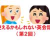 【かもしれない英会話】第2回:添乗員が教える海外旅行中に使うかもしれない英会話