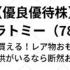 【優良優待株】タカラトミー(7867)最大40%割引で買える!レア物おもちゃも貰える!子供がいるなら断然お得(権利確定月 3月 / 9月)