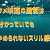 【The Megザ・モンスター】360度ド迫力のサメ体験!4DXで観てきた!