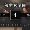 《過去問》筑紫女学園|数学|2019|専願|大問4|空間図形