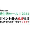 Amazonの新生活セール!キャンプ道具をお得にゲットしましょう!