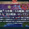 【艦これ】E-2 海域攻略(乙作戦)冬イベ2018
