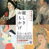 "<span itemprop=""headline"">麗しきおもかげ日本近代美術の女性像</span>"
