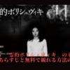 【映画】『霊的ボリシェヴィキ』のネタバレなしのあらすじと無料で観れる方法!