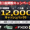 【東西FX】最大12,000円キャッシュバックキャンペーン継続中!!! (10月~12月)