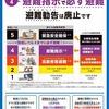 【お知らせ】避難指示で避難を!