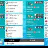 【s3 剣盾ダブル】ゴチルアント