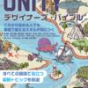 Unity デザイナーズ・バイブルのTilemapの章を執筆しました