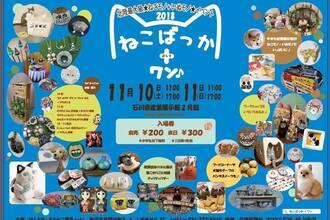 2018年11月10・11日に「ねこばっか+ワン 2018」開催!猫と犬のグッズが溢れる!
