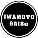 Iwamoto  gaisou