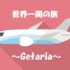 もう一度行きたいスペインの海辺の町・ゲタリア ~世界一周航空券の旅~