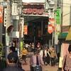 シンプソンズグッズが買える店:東京・高円寺HAPPY GO LUCKY