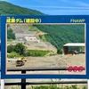 成瀬ダム(秋田県東成瀬)