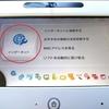Wii Uの固定IPアドレス設定とDNSの設定方法!