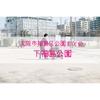 【公園情報】下福島公園(最寄り新福島):大阪市福島区公園まとめ