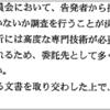 岡山大学が不正調査で画像解析業者に支払った金額