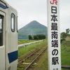 いざ九州、五つ星の旅(3)